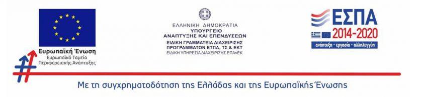ΕΣΠΑ 2014-2020 Συγχρηματοδοτούμενο πρόγραμμα Ελλάδας και Ευρωπαϊκής Ένωσης
