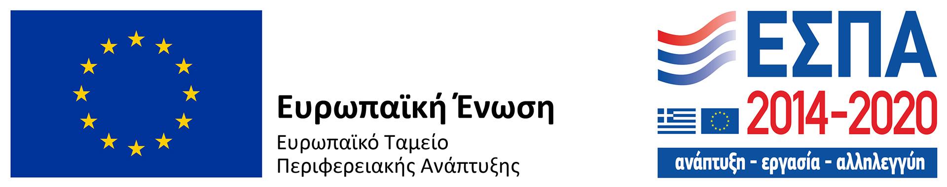 ιστοσελίδα συγχρηματοδοτούμενη από το Ευρωπαϊκό Ταμείο Περιφερειακής Ανάπτυξης ΕΣΠΑ 2014-2020
